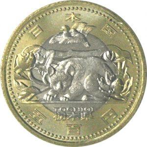 栃木県500円硬貨
