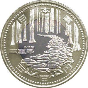 平成26年三重県500円硬貨