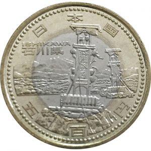 平成26年石川県500円硬貨