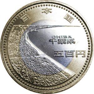 千葉500円