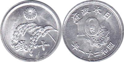 稲10銭アルミ貨