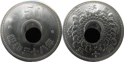 穴ずれ50円硬貨