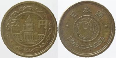 エラー穴ナシ5円黄銅貨