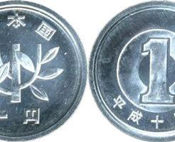 1円アルミ貨
