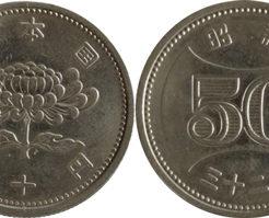 菊穴ナシ50円ニッケル貨