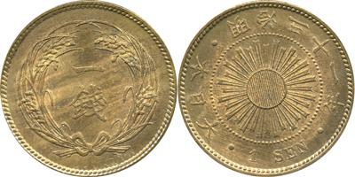 稲1銭青銅貨