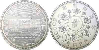 エラー五千円記念硬貨