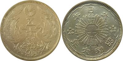 エラー小型50銭銀貨