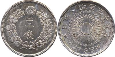 旭日20銭銀貨