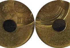 刻印ズレ5円硬貨