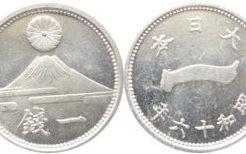 富士1銭アルミ貨幣