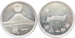 エラー富士1銭アルミ貨