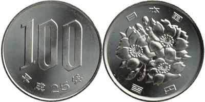 昭和平成の100円硬貨