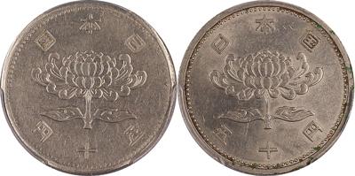 影打ち50円硬貨