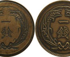 エラー稲1銭硬貨