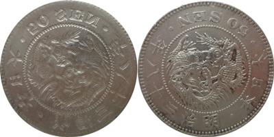 影打ち竜50銭銀貨