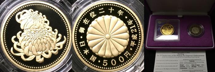 在位20年記念500円硬貨