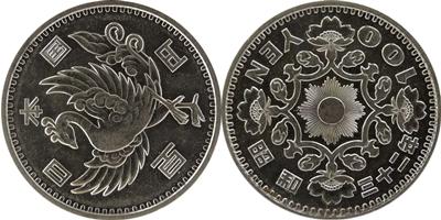 エラー硬貨