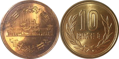裏写りエラー10円玉