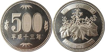 500円ニッケル黄銅貨
