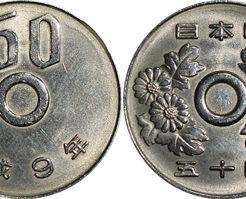 穴なし50円