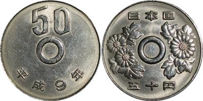 穴ナシ50円硬貨