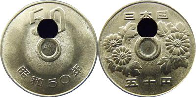 価値の高い穴ナシ・穴ずれ50円硬...
