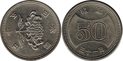 エラー菊穴なし50円ニッケル貨