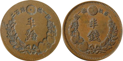 エラー半銭硬貨