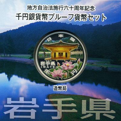 岩手1000円銀貨