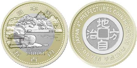 岡山県500円バイカラークラッド貨