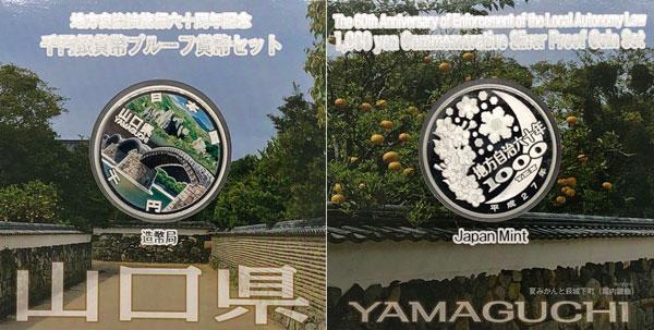 山口県プルーフ1000円銀貨