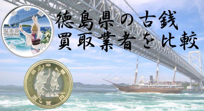徳島県の買取業者を比較する