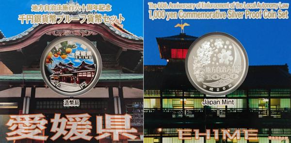 愛媛県1000円銀貨幣セット
