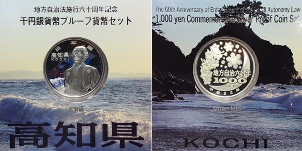 高知1000円銀貨