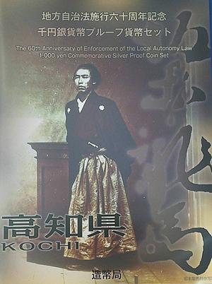 高知県プルーフ1000円銀貨