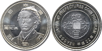 坂本龍馬500円硬貨