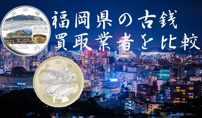 福岡県の古銭買取業者
