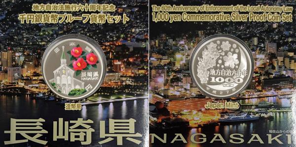長崎1000円銀貨