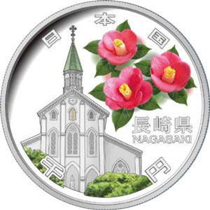 長崎県プルーフ1000円銀貨