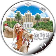 宮崎県プルーフ1000円銀貨