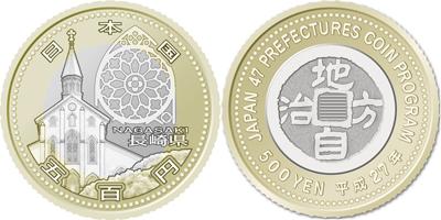 長崎500円硬貨