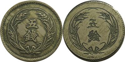 エラー稲5銭白銅貨