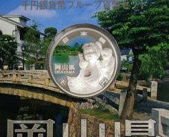 岡山県1000円銀貨