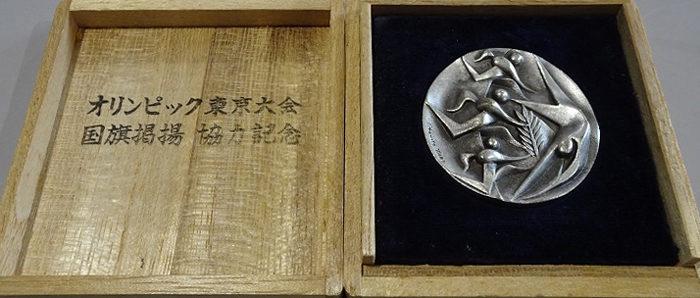 岡本太郎オリンピックメダル