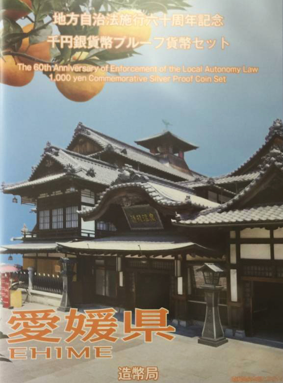 愛媛県プルーフ1000円銀貨