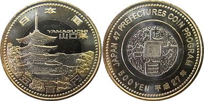 山口県500円バイカラークラウッド貨