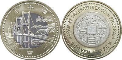愛媛県500円硬貨