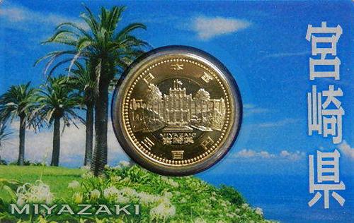宮崎県500円硬貨