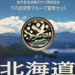 北海道1000円銀貨
